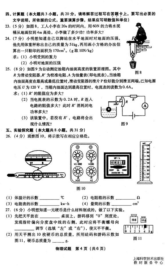 2009年宁德市中考物理试卷_上海科学技术出版社教材