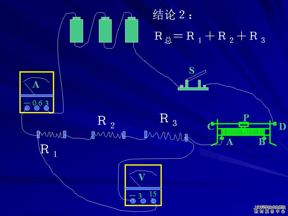 电阻的串联_上海科学技术出版社教材服务中心