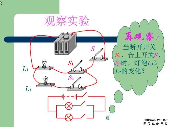连接串联电路和并联电路