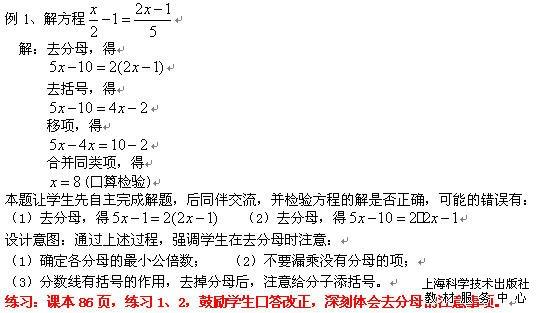 一元一次方程及其解法(去分母)