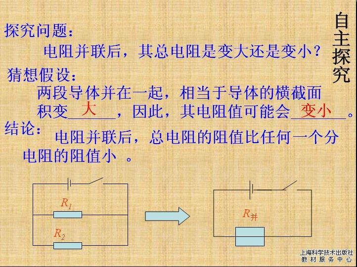 电阻的串联和并联